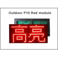Buy cheap Outdoor P10 LED panel 320*160mm display modules light for display screens advertisment from wholesalers