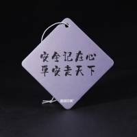 Buy cheap Hanging Paper Air Freshener Fragrance Paper Board For Freshing Air product