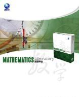 Buy cheap Mathematical Laboratory Simulative Software for Education from wholesalers