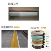 Buy cheap Anti - Collision Safety Protection Rubber Blind Sidewalk Tile Installation Accessories from wholesalers