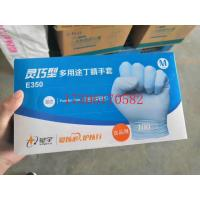 Buy cheap Protective Safety Blue Nitrile Disposable Gloves / Disposable Nitrile Examination Gloves from wholesalers