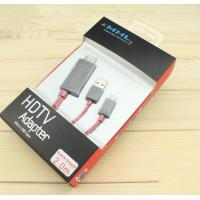 Buy cheap 2Metre Red MHL Micro USB To HDMI Cable Adapter for Samsung from wholesalers