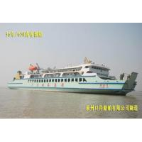 Buy cheap 650 Passengers/36 Cars Ferry from wholesalers