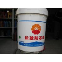 Buy cheap Loader Oil antifreeze from wholesalers