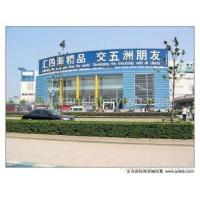 Buy cheap Offer yiwu english translator from wholesalers