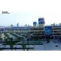 Buy cheap start your purchasing in yiwu futian market from wholesalers