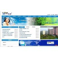 Buy cheap WAKONG School Web Management System(research,education) from wholesalers