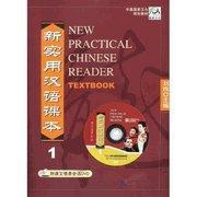 Buy cheap New Practical Chinese Reader (Textbook) - 1 (with DVD) from wholesalers