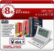 China Electronic Dictionary - MeiJin S618 on sale
