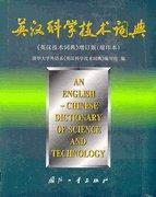 Buy cheap English-Chinese Dictionary of Science and Technology from wholesalers