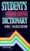 Buy cheap Student's English-Chinese Chinese-English Dictionary from wholesalers