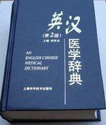Buy cheap An English-Chinese Medical Dictionary from wholesalers