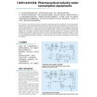 China Whole Set Equipment series Pharmaceutical industry water consumption equipments Pharmaceutical industry water consumption equipments on sale