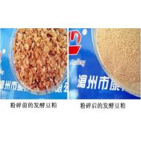 Buy cheap For livestock and poultry Fermented soybean meal from wholesalers