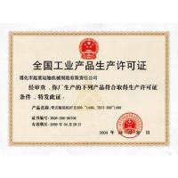 Wholesale Qualifications and Honours NationalIndustrialProductMa… NationalIndustrialProductManufactureLicensingCertificate from china suppliers