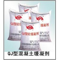 Buy cheap QJ type of concrete retarder from wholesalers