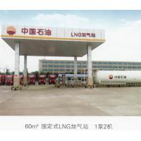 Buy cheap Liquefied natural gas fueling station from wholesalers