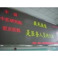Wholesale Indoor LED display screen F3.75 indoor double color led sign from china suppliers