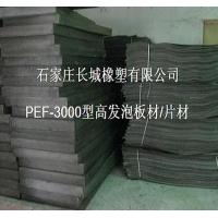 Wholesale EVA PEF polyethylene foam ... PEF (EVA) family of high foaming from china suppliers
