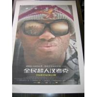 Buy cheap Film poster by offset printing on book cloth product