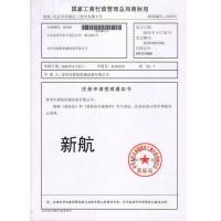 Wholesale Xinhang Trademark Registration from china suppliers