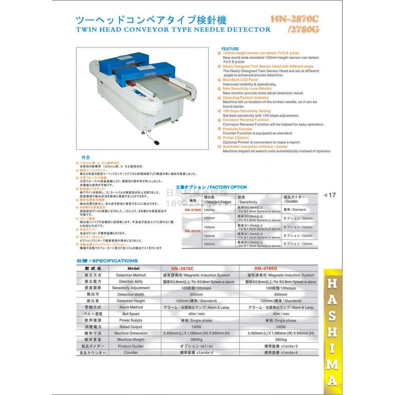 Wholesale HASHIMA HN-2870C/2780G TWO HEAD CONVEYOR TYPE NEEDLE DETECTOR from china suppliers