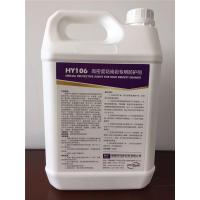 China HY106 high-density granite special protective agent on sale