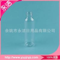 Buy cheap Factory production sale 120ml plastic bottles cosmetic packaging Toys from wholesalers