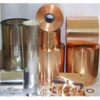 Buy cheap Conductive material Conductive copper foil, aluminum foil from wholesalers