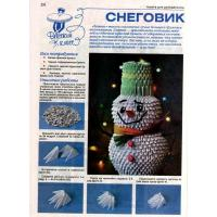 Buy cheap Handmade Christmas craft ideas for kids: 3D snowmen tutorial from wholesalers