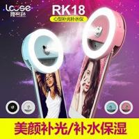 Lcose Beauty Moisturizing Fill light RK-18 Released Manufactures