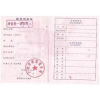 Wholesale Tax registration certificate from china suppliers