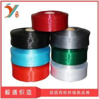 Buy cheap pp yarn manufacturer Professional from wholesalers