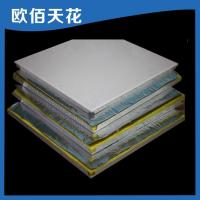 Wholesale Sound insulation of aluminum ceiling Product Name:Sound insulation of aluminum ceiling from china suppliers
