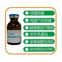 Buy cheap Injection Ceftioful Hydrochloride Injection from wholesalers