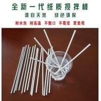 Buy cheap paper stir bar from wholesalers