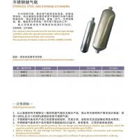 Buy cheap Stainless steel gas storage cylinders from wholesalers