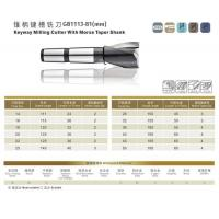 Wholesale Keyway Milling Cutter With Morse Taper Shank from china suppliers