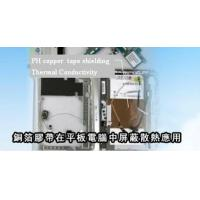 Buy cheap PH copper tape shielding Thermal Conductivity from wholesalers