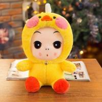 Buy cheap Plush Animal Doll Suppliers from wholesalers