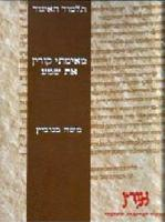 Buy cheap New On Israelbooks.com Talmud Ha-Igud series Berakhot Chapter I from wholesalers