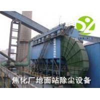 Buy cheap 1.2 million tons Coking plant Ground station Bag Dust remover from wholesalers